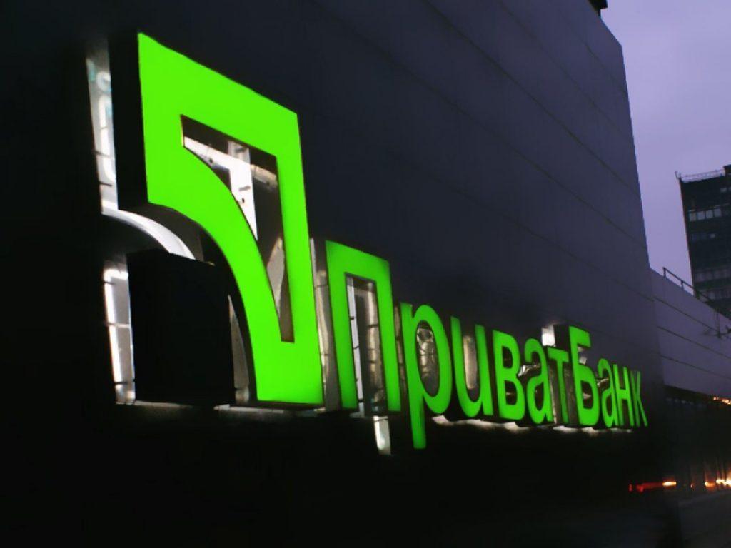Знижено ставки кредитування для піддержкі малого бізнесу від Приват Банку